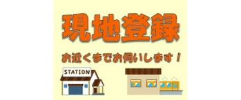 株式会社Be-Groove(ビー・グルーヴ)の富田駅の転職/求人情報
