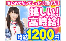 株式会社ゼロン東日本の陸前落合駅の転職/求人情報