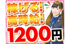 株式会社ゼロン東日本の気仙沼駅の転職/求人情報