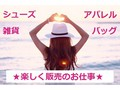 高時給1500円!未経験OK♪カジュアルブランド☆アパレル販売の写真