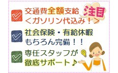 株式会社キャリア 船橋支店の清水公園駅の転職/求人情報