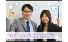 株式会社日本パーソナルビジネスの河内花園駅の転職/求人情報