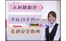 株式会社日本パーソナルビジネスの木津川市の転職/求人情報