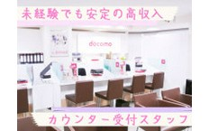 株式会社日本パーソナルビジネスの岡場駅の転職/求人情報