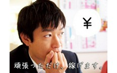 株式会社日本パーソナルビジネスの別府駅の転職/求人情報