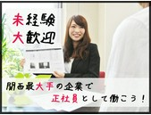 【京都/山科区】ワイモバイルショップ接客・受付・販売スタッフ(正社員雇用)の写真