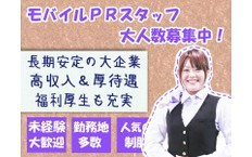 株式会社日本パーソナルビジネスの信貴山口駅の転職/求人情報