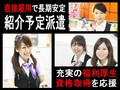【今津】大手家電量販店でのモバイルコーナー受付・販売(西宮市)の写真