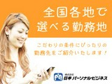 ≪交野市の求人≫モバイルコーディネーター(docomoショップ/携帯やスマホの販売)の写真1