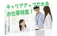 株式会社日本パーソナルビジネスの長池駅の転職/求人情報