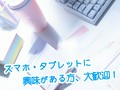 【大阪エリア】ショップ・家電量販店など 販売スタッフの写真