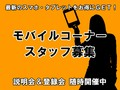 【石橋】DoCoMoショップ受付スタッフの写真