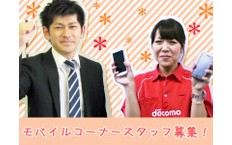 株式会社日本パーソナルビジネスの園田駅の転職/求人情報