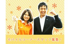 株式会社日本パーソナルビジネスの滋賀里駅の転職/求人情報