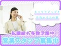 <契約社員> ルート営業スタッフ[ガス機器販売]の求人 ◆大阪市中央区平野町◆の写真