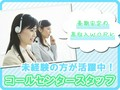 ≪天王寺≫受信コールセンター☆月収25万円以上可能★の写真
