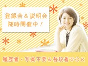 【短期OK&土日祝のみ】家電量販店内でのキャンペーン・イベントスタッフの求人 【京都エリア】