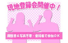 株式会社日本パーソナルビジネス の滋賀、小売りの転職/求人情報