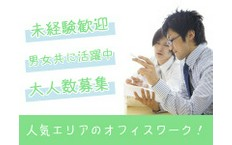株式会社日本パーソナルビジネスの大阪、その他の事務関連職の転職/求人情報
