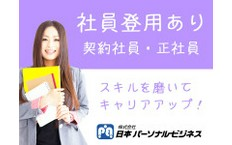 株式会社日本パーソナルビジネスの東二見駅の転職/求人情報