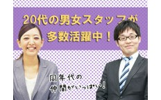 株式会社日本パーソナルビジネスの山本駅の転職/求人情報