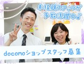 【海老江】ドコモショップ野田阪神での接客・受付・携帯販売の写真