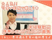 【京都/伏見】auショップ接客・受付・販売スタッフ(正社員雇用)の写真