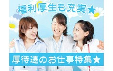株式会社日本パーソナルビジネスの栗林公園北口駅の転職/求人情報