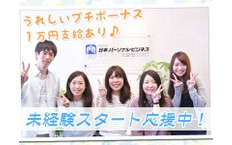 株式会社日本パーソナルビジネスの周防下郷駅の転職/求人情報