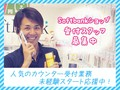 【★直接雇用】SoftBankショップでの受付・販売(奈良市下三条町)の写真