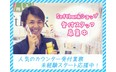株式会社日本パーソナルビジネスの一乗寺駅の転職/求人情報