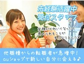【★紹介予定派遣】大手量販店でのモバイルコーナー受付・販売(栗東市小柿)の写真