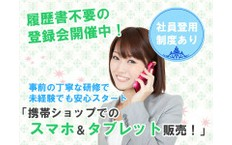 株式会社日本パーソナルビジネスの即日勤務の転職/求人情報