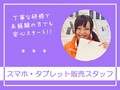 【枚方市楠葉花園町】家電量販店auコーナー受付スタッフの写真