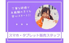 株式会社日本パーソナルビジネスの水無瀬駅の転職/求人情報