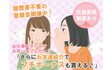 株式会社日本パーソナルビジネスの坂本駅の転職/求人情報
