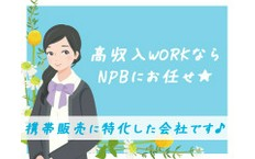 株式会社日本パーソナルビジネスの播磨横田駅の転職/求人情報