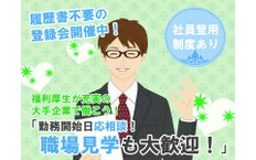 株式会社日本パーソナルビジネスの夢前川駅の転職/求人情報