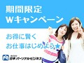 *Y!mobile・docomo・au・Softbank*携帯ショップ受付スタッフ募集(未経験歓迎)の写真