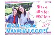 株式会社日本パーソナルビジネスの大国町駅の転職/求人情報