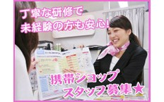 株式会社日本パーソナルビジネスの笠田駅の転職/求人情報