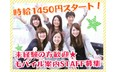 株式会社日本パーソナルビジネスの山田川駅の転職/求人情報