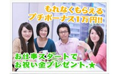 株式会社日本パーソナルビジネスの兵庫、その他のサービス関連職の転職/求人情報