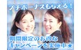 株式会社日本パーソナルビジネスの岡町駅の転職/求人情報