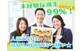 株式会社日本パーソナルビジネスの岡本駅の転職/求人情報