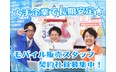 株式会社日本パーソナルビジネスの郡津駅の転職/求人情報