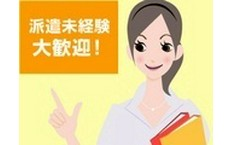 株式会社スタッフサービスの新百合ヶ丘駅の転職/求人情報