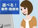 【富山市】☆車通勤OK☆IT関連会社での電話受付などのお仕事です。のアルバイト