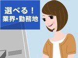 【辻堂駅】6月・7月もOK!話題のスマートタウンで受付のお仕事★の写真1