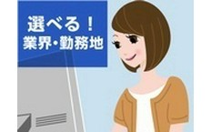 株式会社スタッフサービスの帖佐駅の転職/求人情報